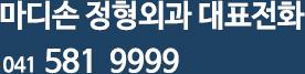 마디손 병원 대표전화 041.581.9999